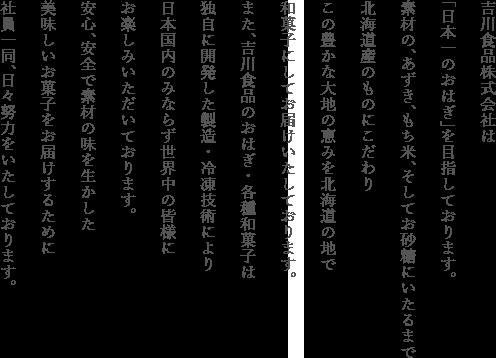 吉川食品株式会社は「日本一のおはぎ」を目指しております。