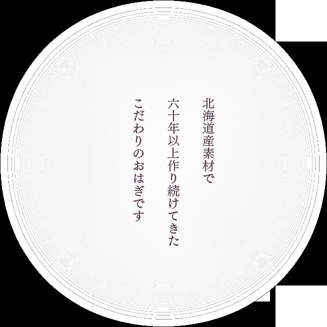 北海道産素材で六十年以上作り続けてきたこだわりのおはぎです